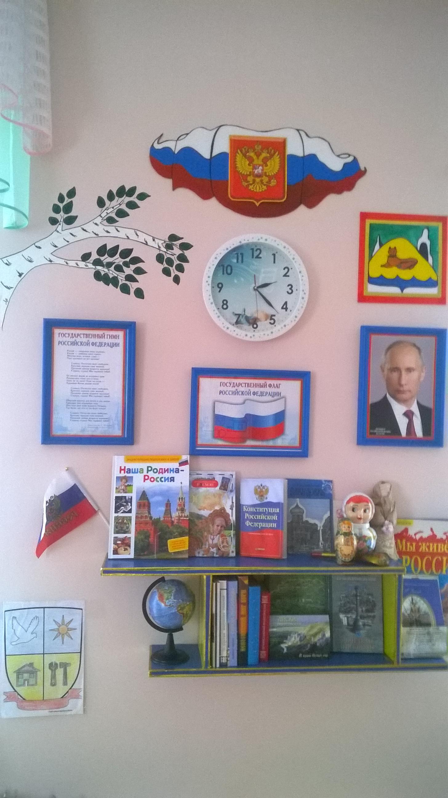 Оформление патриотического уголков в детском саду своими руками