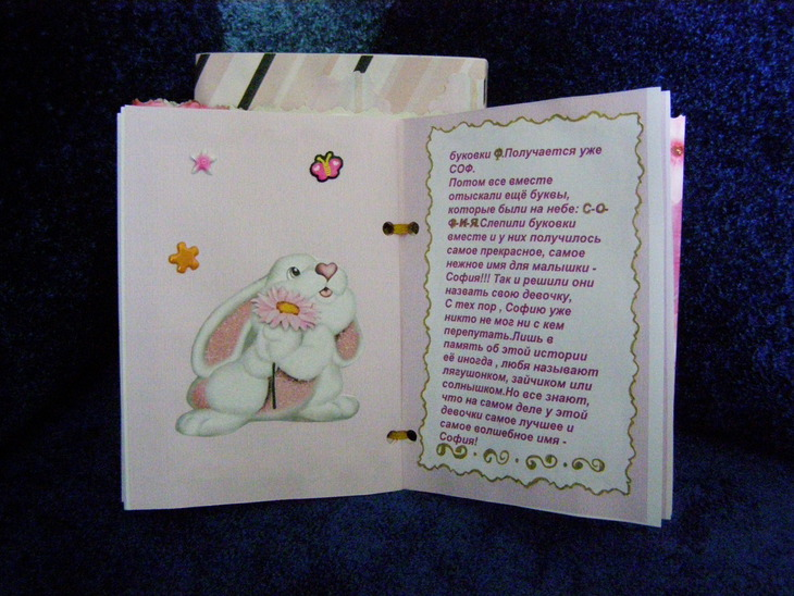 Детская книжка малышка своими руками из бумаги 354